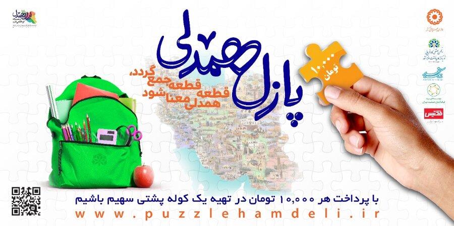 """دعوت بهزیستی از خیرین و شهروندان یزدی به مشارکت در پویش """"پازل همدلی"""""""