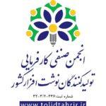 انجمن صنفی کارفرمایی تولیدکنندگان نوشت افزار کشور