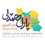 پازل همدلی در فارس چیده میشود